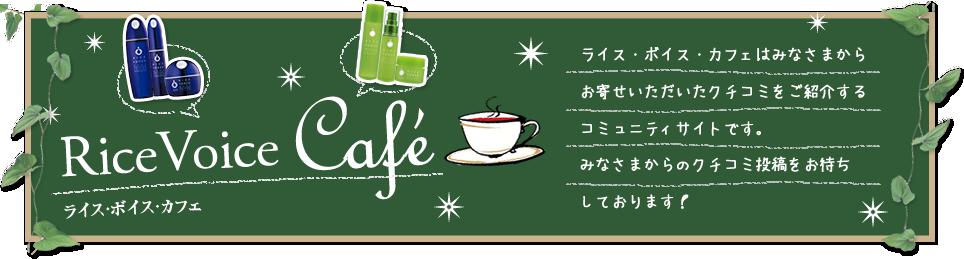 ライス・ボイス・カフェはみなさまからお寄せいただいたクチコミをご紹介するコミュニティサイトです。みなさまからのクチコミ投稿をお待ちしております!